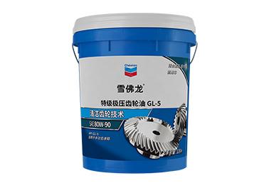 雪佛龙®特级极压齿轮油GL-5