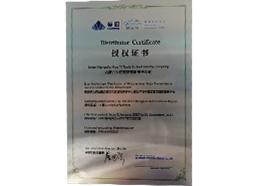英冠授权证书