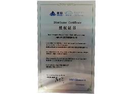 英冠销售证书
