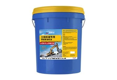 雪佛龙®工程机械专用特级柴油机油(Super Construction Diesel Engine Oil)